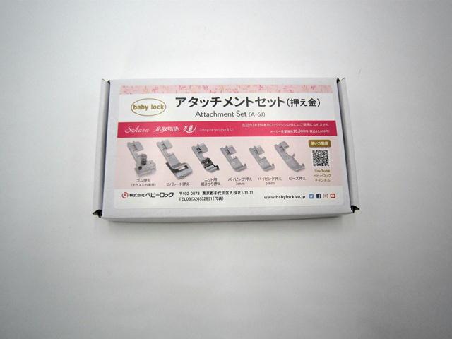 ベビーロック アタッチメント(押え金)6点セット A-6J  衣縫人・糸取物語専用【メール便可】