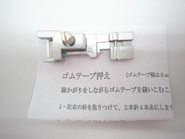 ベビーロック アタッチメント ゴム押え A630アーチザン専用【メール便可】