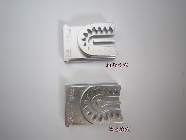 職業用ミシン ボタン穴かがり器 B-6TA用交換駒【メール便可】