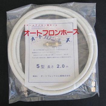 オートフロンホース 3.5m 大阪アイロン 純正品