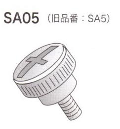 スイセイ アタッチメント取付用つまみネジ SA05   1個 【メール便可】