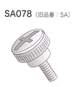 スイセイ アタッチメント取付用つまみネジ SA078   1個 【メール便可】