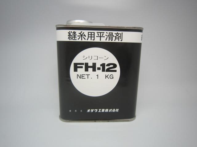 FH-12 シリコーンオイル 1kg缶 オザワ工業