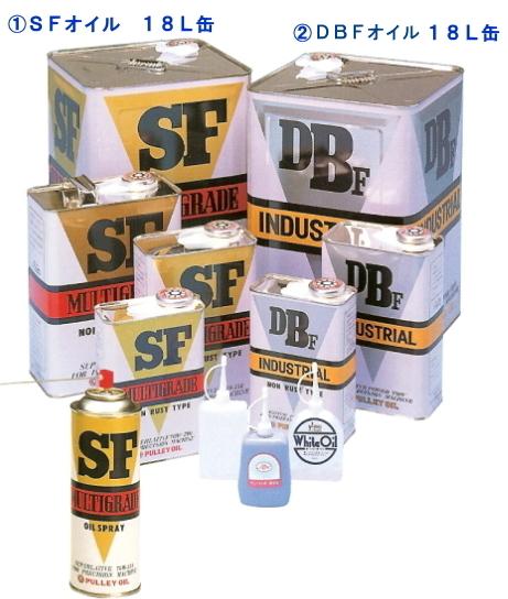 工業用ミシン油 SFオイル 18L缶