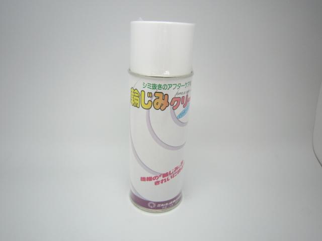 輪じみクリーン  白いパウダーのシミ抜き剤