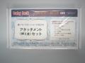 ベビーロック アタッチメント6点セット A-7 縫工房・縫希星専用 【送料無料】