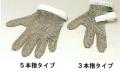 セフティグローブ(安全手袋) 3本指