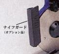 ケーエム小型裁断機 jcmax DAC用ナイフガード【メール便可】