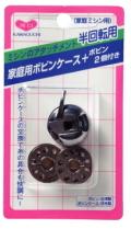 家庭用ボビンケース+ボビン2ヶ付き【メール便可】