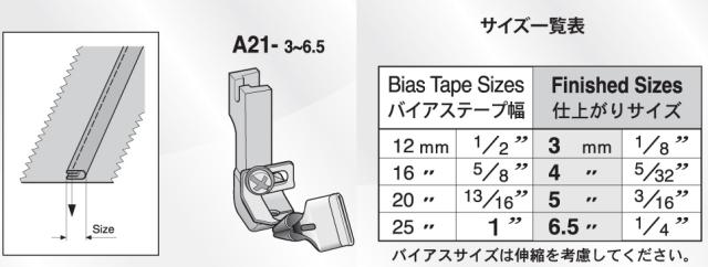 スイセイ ループ縫い付け押え金【メール便可】