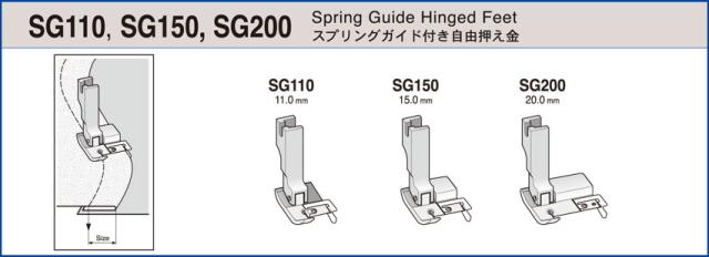 スイセイ スプリングガイド付き自由押え金 SG110【メール便可】