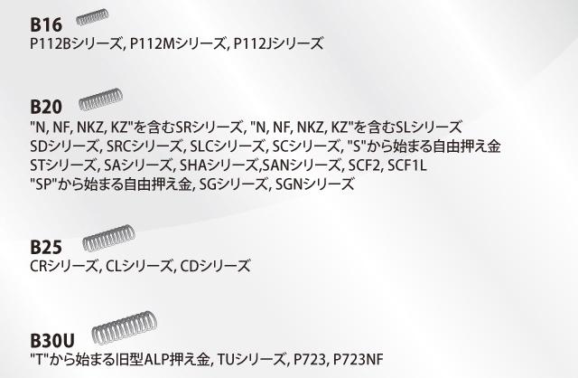 スイセイ  押え金用バネ【メール便可】