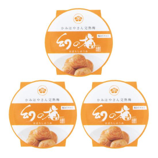 梅干50gミニパック(幻の梅50g×3個)<発送日:毎週金曜日>