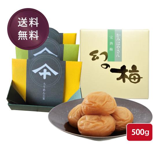 【送料無料】前福セット(梅干500g)