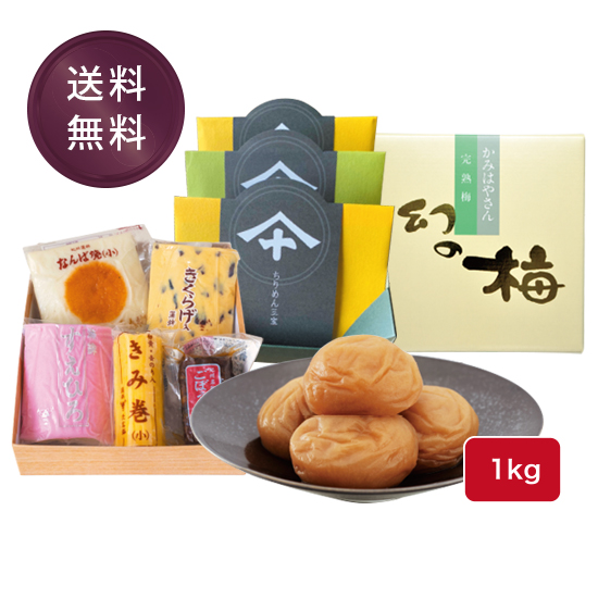 【送料無料】たな梅×前福セット(梅干1kg)