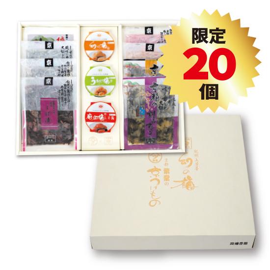 【送料無料】漬け物ギフトセット 岡畑農園×京都柴常<限定20セット>