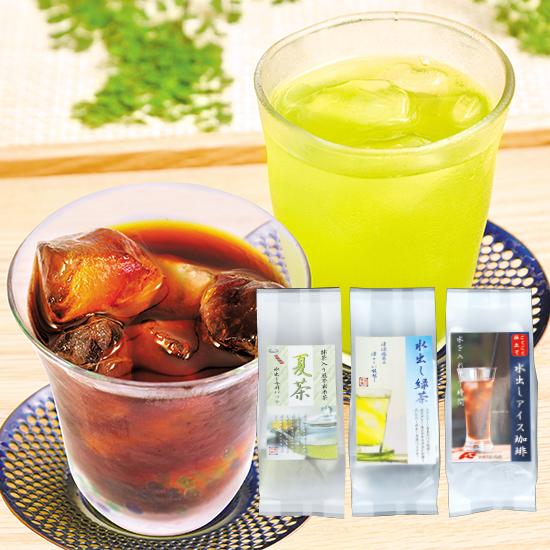 水出し緑茶&アイス珈琲3種セット