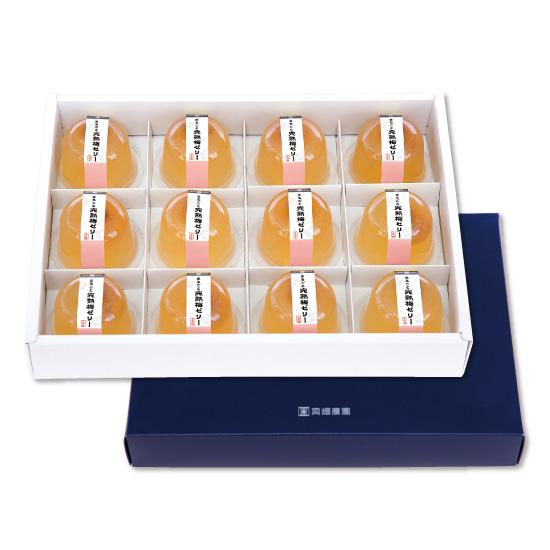 まるごと完熟梅ゼリー(紀州南高梅入り)化粧箱入り12個セット