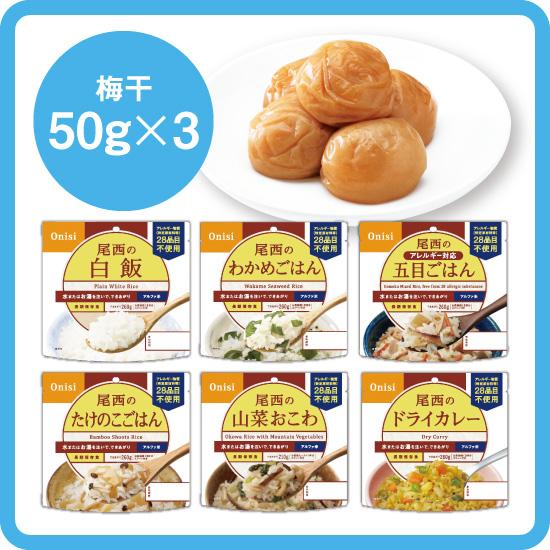【送料無料】非常食お試しセット2日分(アルファ米6種+お好きな梅干50g×3個)<発送日:毎週金曜日>