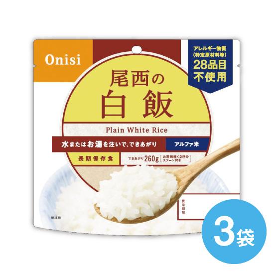 アルファ米(白飯×3袋)<発送日:毎週金曜日>