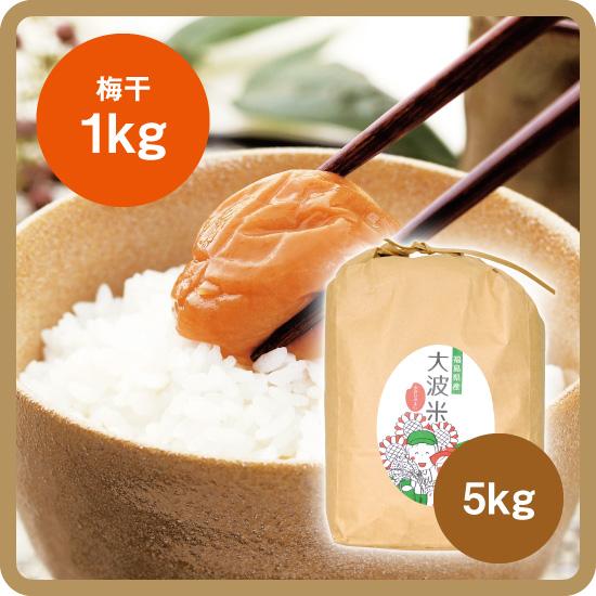【送料無料・予約商品】大波米セット(大波米[新米]5kg+お好きな梅干1kg)<発送日:12月下旬>/後払い限定(クレカ不可)