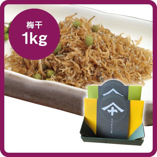 【送料無料】ちりめんセット<2>(ちりめん2種+お好きな梅干1kg)<発送日:6/11、25、7/2限定>