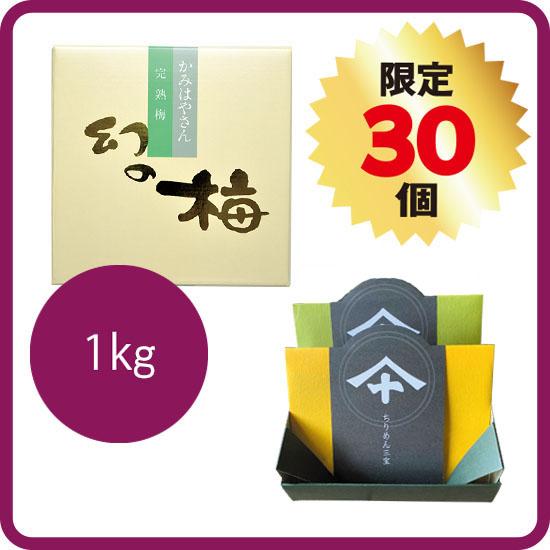 【送料無料】ちりめんセット<2>(ちりめん2種+お好きな梅干1kg)<発送日:12/4限定>