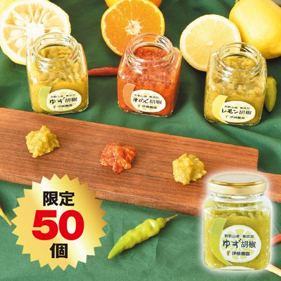 かんきつ胡椒 <ゆず胡椒 80g>
