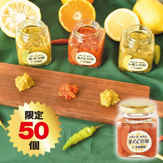 かんきつ胡椒 <みかん胡椒 80g>
