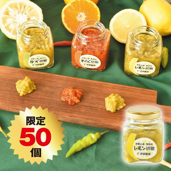 かんきつ胡椒 <レモン胡椒 80g>