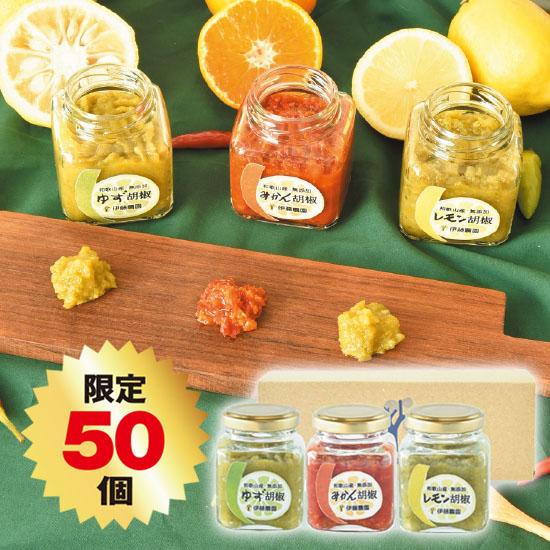 かんきつ胡椒 3個セット