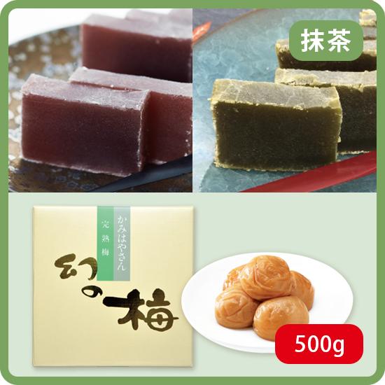 【送料無料】梅干・羊羹(抹茶)セット(梅干500g)