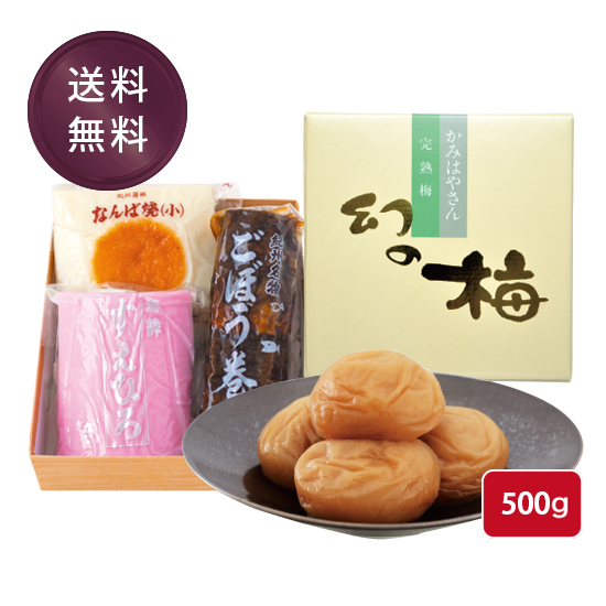 【送料無料】たな梅基本セット(梅干500g)