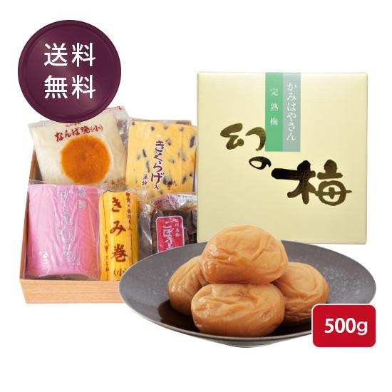 【送料無料】たな梅彩りセット(梅干500g)
