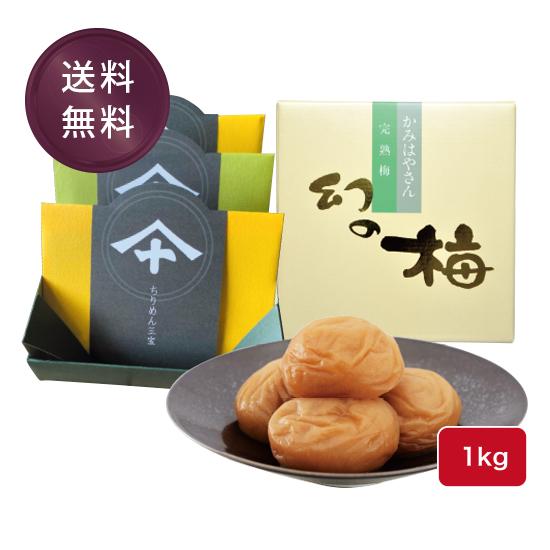 【送料無料】前福セット(梅干1kg)
