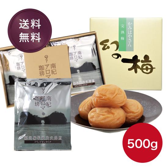 【送料無料】紀州敬老ギフト コーヒーセット(梅干500g)