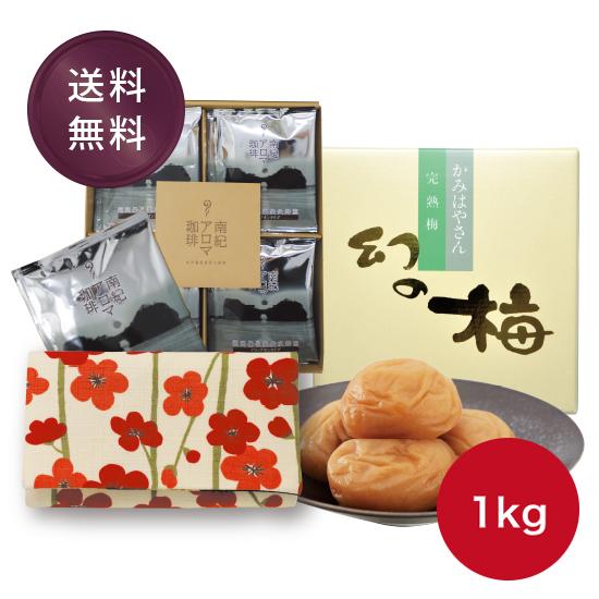 【送料無料】紀州敬老ギフト 大入りセット(梅干1kg)