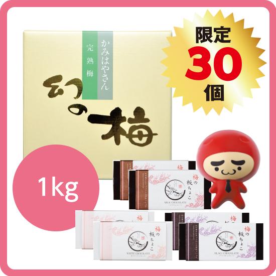 【送料無料】バレンタインセット3(お好きな梅干1kg)
