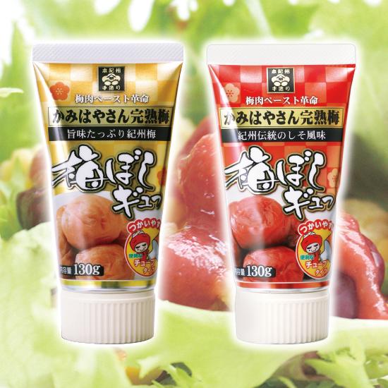 梅ぼしギュっ 2種セット(うまい梅・しそ梅) ※包装不可