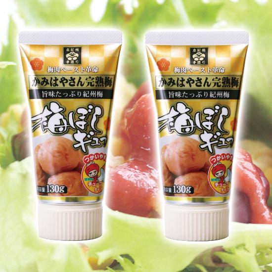 【特別価格】梅ぼしギュっ うまい梅(130g×2本)<塩分7%> ※包装不可