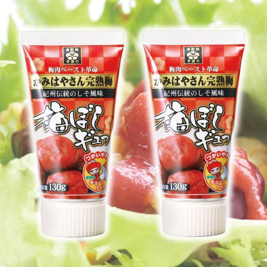 梅ぼしギュっ しそ梅(130g×2本セット)<塩分12%> ※包装不可