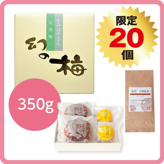 【送料無料】母の日ギフト 菓匠 二宮セット1(幻の梅350g) <発送日:6/5限定>