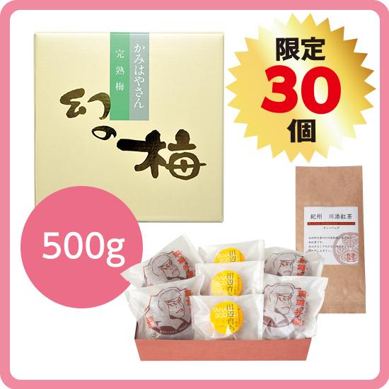 【送料無料】母の日ギフト 菓匠 二宮セット2(お好きな梅干500g) <発送日:6/5限定>