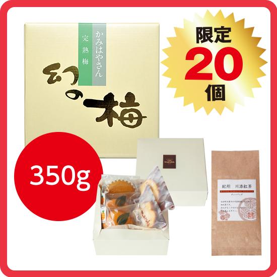 【送料無料】母の日ギフト レピマルカセット1(幻の梅350g) <発送日:6/5限定>