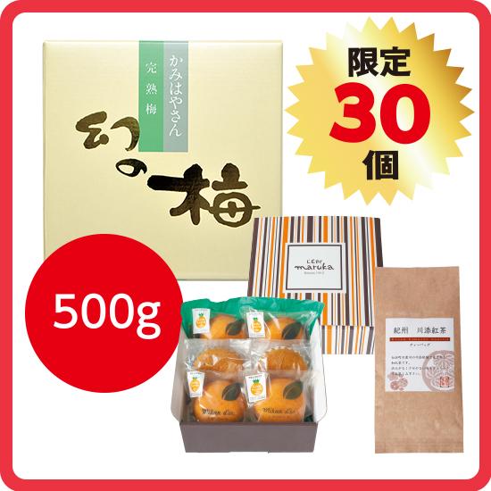 【送料無料】母の日ギフト レピマルカセット2(お好きな梅干500g) <発送日:6/5限定>