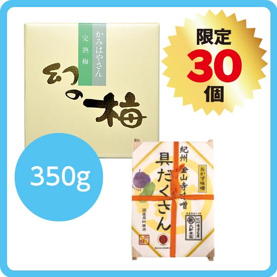 【送料無料】父の日ギフト 丸新本家セット1(幻の梅350g) <発送日:6/18限定>
