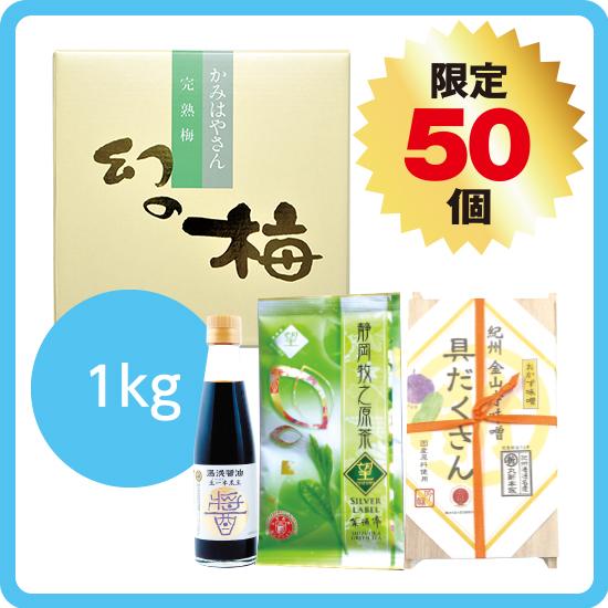 【送料無料】父の日ギフト 丸新本家セット3(お好きな梅干1kg) <発送日:6/18限定>