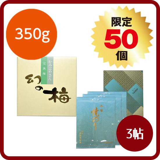 【送料無料】本場江戸前 焼海苔セット<1>(焼海苔3帖+幻の梅350g)