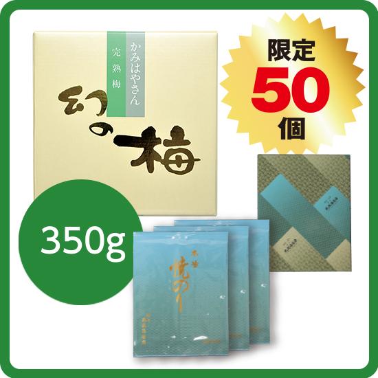 【送料無料】本場江戸前 焼海苔セット1(幻の梅350g)<発送日:8/7、12、21、28限定>