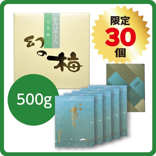 【送料無料】本場江戸前 焼海苔セット2(お好きな梅干500g)<発送日:8/7、12、21、28限定>
